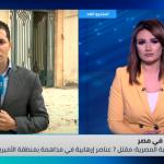 كاميرا الغد ترصد الأجواء في محيط الوكر الإرهابي لخلية الأميرية