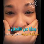 فيديو  ممرضة أمريكية تبكي الملايين