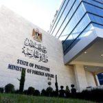الخارجية الفلسطينية تحذر من التعايش الدولي مع جرائم الاحتلال ومستوطنيه