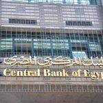 البنك المركزي: ارتفاع التضخم الأساسي بمصر إلى 3.7% في مارس