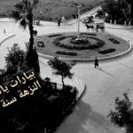 التاريخ له عقل..ذاكرة فلسطين تتحدى الاحتلال