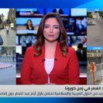 مراسلو الغد يرصدون كيف ألقى كورونا بظلاله على عيد الفطر في الدول العربية والإسلامية