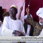 توقيع وثيقة صلح في ولاية كسلا السودانية لوقف الاقتتال بعد الأحداث الأخيرة