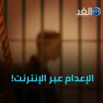 حكم بالإعدام عبر الإنترنت
