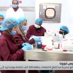 مصانع الكمامات في مصر ترفع إنتاجها لتغطية احتياجات السوق