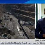 مراسلنا يستعرض الموقف السوداني من قضية سد النهضة