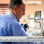 شاهد | طبيب فلسطيني يجري جراحة نادرة ونوعية لمريضة بالخليل
