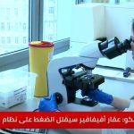 روسيا تعلن طرح أول دواء معتمد لكورونا ... تعرف عليه