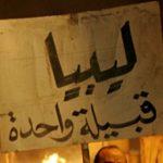 في «مدار الغد».. الأزمة الليبية كما يراها السياسي البارز عارف النايض