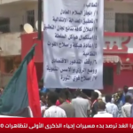 كاميرا «الغد» ترصد انطلاق تظاهرات 30 يونيو في السودان