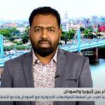 رد فعل السودان على المحاولات الإثيوبية لاحتواء التوتر الحدودي