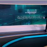 التدخل التركي.. حاجز أمام مستقبل ليبيا