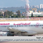 تونس تحدد موعد استئناف حركة الطيران