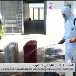 مراسلة الغد ترصد الاستعدادات لامتحانات الثانوية العامة بالمغرب