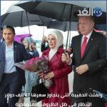 قضاء أردوغان ينتصر لحقيبة «حرم السلطان» ويكمم الأفواه