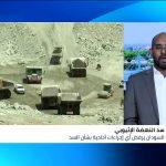 مراسل الغد يكشف تفاصيل رسالة السودان لمجلس الأمن بشأن سد النهضة