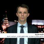 محلل يكشف أوراق الضغط الروسي على أردوغان لوقف إطلاق النار في ليبيا