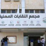 النقابات المهنية الأردنية تؤكد على موقفها الثابت الرافض لعمليات الضم التي ينفذها الاحتلال