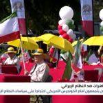 مظاهرة حاشدة للمعارضة الإيرانية بواشنطن.. وهذا ما قاله الأمريكيون