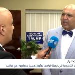 رئيس حملة «مسلمون مع ترامب»: لهذه الأسباب نختار ترامب