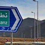 إيران تحدد سبب حادث موقع نطنز النووي