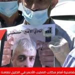 وقفة تضامنية مع الأسير سامي أبو وعر أمام الصليب الأحمر بالخليل