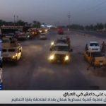 مسئول عراقي يكشف تفاصيل العملية العسكرية في شمال بغداد