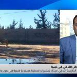 مختص بالشأن الليبي: تصريحات تركيا تمثل إعلانا للحرب على المنطقة العربية