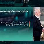«الرئيس حسمها».. تونس تحدد موقفها من الأزمة الليبية