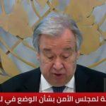 الأمين العام للأمم المتحدة يعرب عن قلقه من الحشد العسكري حول سرت