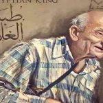 مجلس الوزراء المصري ينعي «طبيب الغلابة»