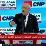 تركيا.. كيليشدار أوغلو رئيسًا لحزب الشعب المعارض للمرة السادسة