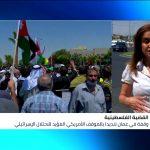 رفضًا لضم الضفة.. وقفة احتجاجية أمام السفارة الأمريكية بالأردن