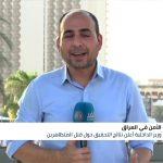 العراق.. تفاصيل التحقيقات في قضية مقتل المتظاهرين بساحة التحرير