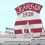 محلل: الرعاية القطرية لـ«الأفريقي» التونسي قبلة حياة لحركة النهضة
