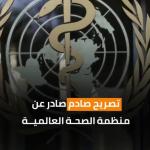 لا حلول سحرية في مواجهة كورونا.. تصريح صادم من منظمة الصحة العالمية