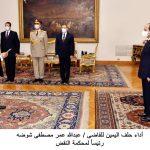 الرئيس السيسي يشهد أداء حلف اليمين للقاضي عبد الله شوضه رئيساً لمحكمة النقض