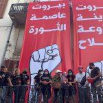 الجيش اللبناني يُخرج المتظاهرين من وزارة الخارجية في بيروت