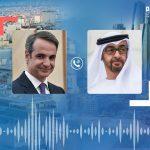 الإمارات واليونان تؤكدان ضرورة التوصل لتسوية سلمية للنزاعات بالمنطقة