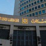 لبنان يعتزم التواصل مع ألفاريز آند مارسال لاستئناف تدقيق المصرف المركزي