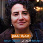 ضحية القمع.. محامية تموت في السجون التركية لدعوتها إلى العدالة