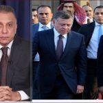 عاهل الأردن والسيسي والكاظمي يلتقون في عمان الأسبوع المقبل