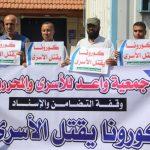 دعوات لإنقاذ الأسرى الفلسطينيين المصابين بكورونا لدى الاحتلال