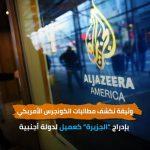 وثيقة تكشف مطالبات الكونجرس الأمريكي بإدراج قناة الجزيرة كعميل لدولة أجنبية