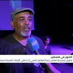 فنانون فلسطينيون يبدعون في تجسيد الواقع العربي