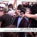 هتافات وانتقادات عنيفة لأول مرة.. الضغوط تهدد نفوذ حزب الله في لبنان
