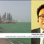 محلل: الغرب سيتعامل بشكل مختلف مع قطر بعد دعمها الفاضح للإرهاب