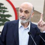 جعجع: لا أمل في تشكيل حكومة لبنانية مع الزمرة الحاكمة حاليا