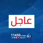 الآن على شاشة الغد.. طائرة تحمل جثمان أمير الكويت الراحل تصل إلى الكويت