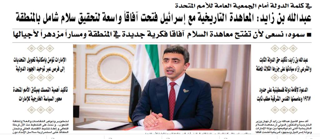 صحف الإمارات الرقم واحد علامة إماراتية عالمية لاستكشاف الفضاء قناة الغد